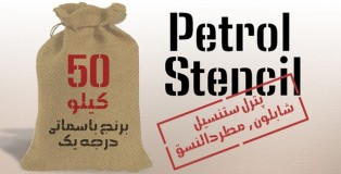 Petrol Stencil font