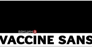 Vaccine Sans font